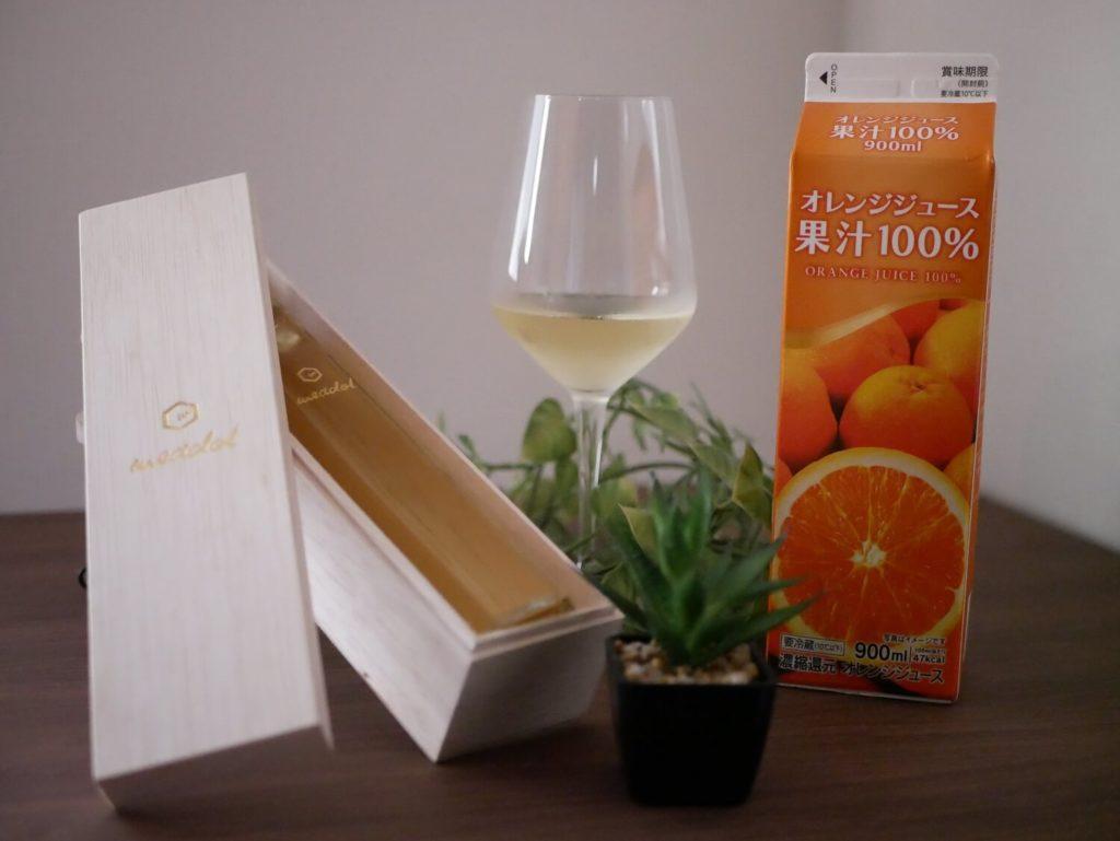 ミードとオレンジジュース